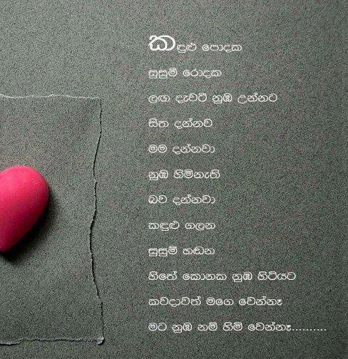 New Love Quotes In Sinhalese Quotesgram
