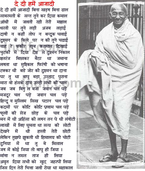 Best Patriotic Quotes In Hindi: Gandhi Quotes In Hindi. QuotesGram