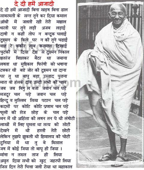 Essay mahatma gandhi hindi