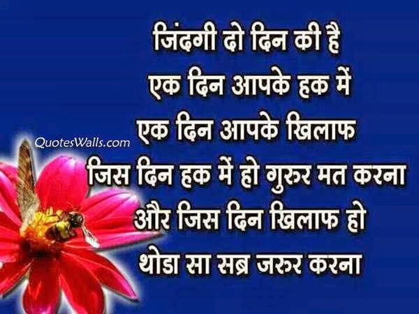 In English Hindi Quotes About Life Quotesgram: Zindagi Quotes In Hindi. QuotesGram