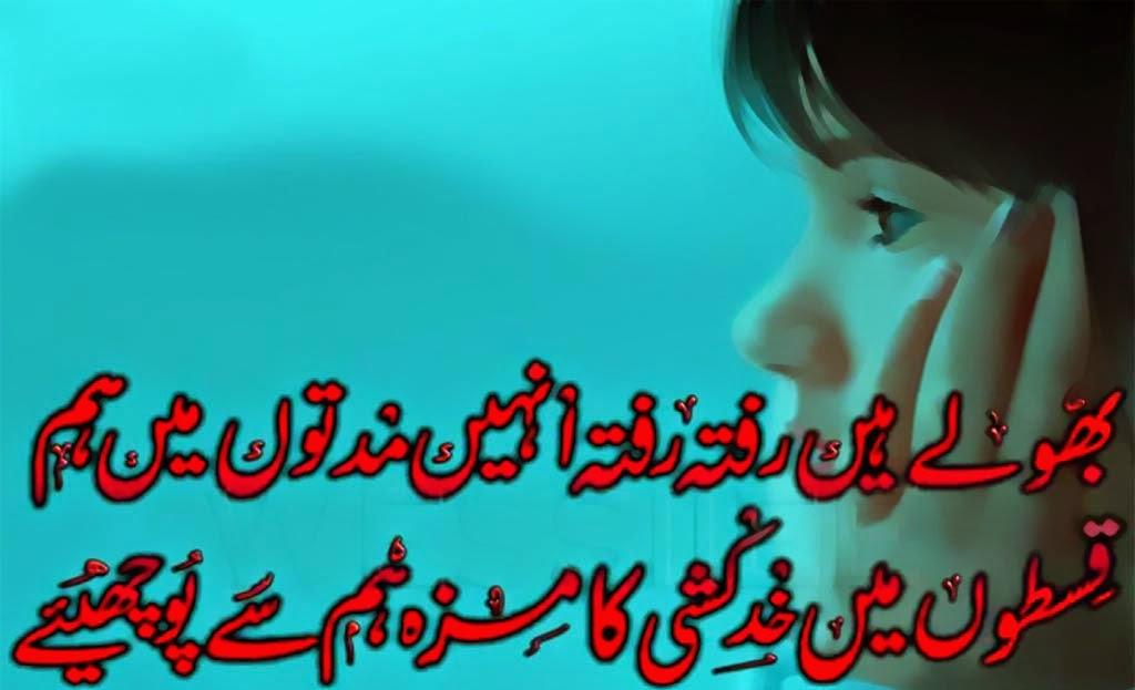 Translations Into Italian: Quotes In Urdu Bewafai. QuotesGram