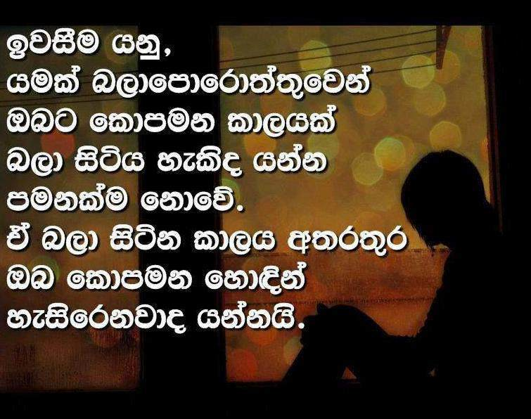 I Love You Quotes Sinhala : Sinhala Quotes About Love. QuotesGram