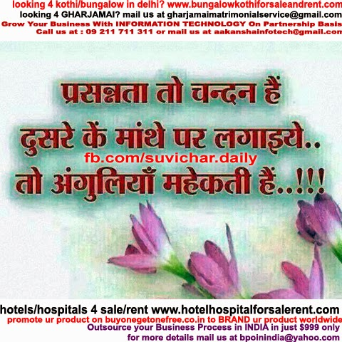 Quotes About Happiness In Hindi. QuotesGram Quotations On Happiness In Hindi