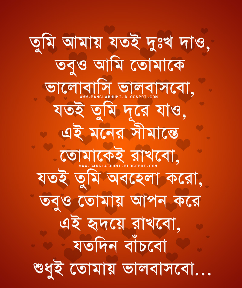 Saying Quotes About Sadness: Bangla Sad Love Quotes. QuotesGram