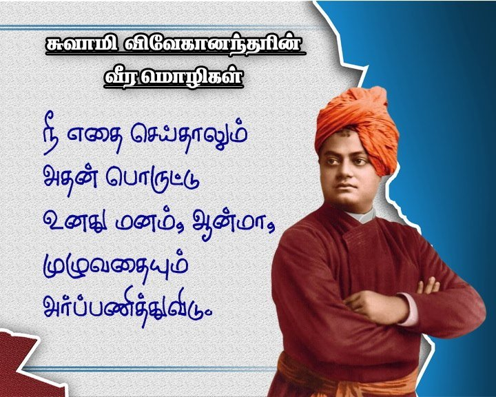 Swami Vivekananda Quotes And Sayings In Tamil (With Pictures)