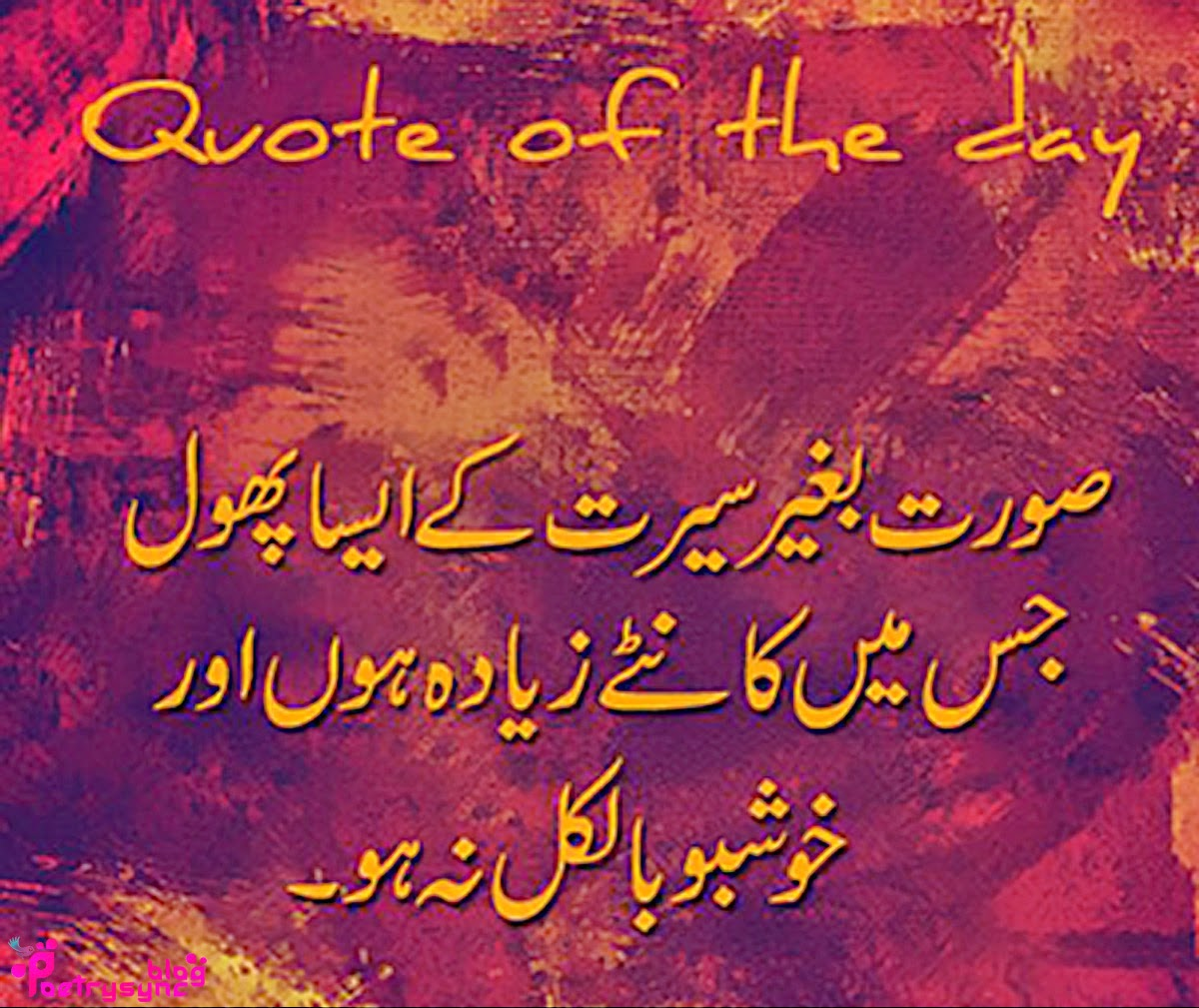 Inspirational Quotes In Urdu. QuotesGram