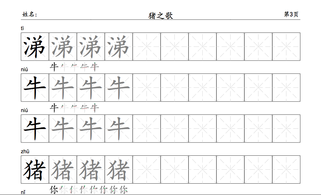iting - How to improve my Chinese handwriting? - Chinese