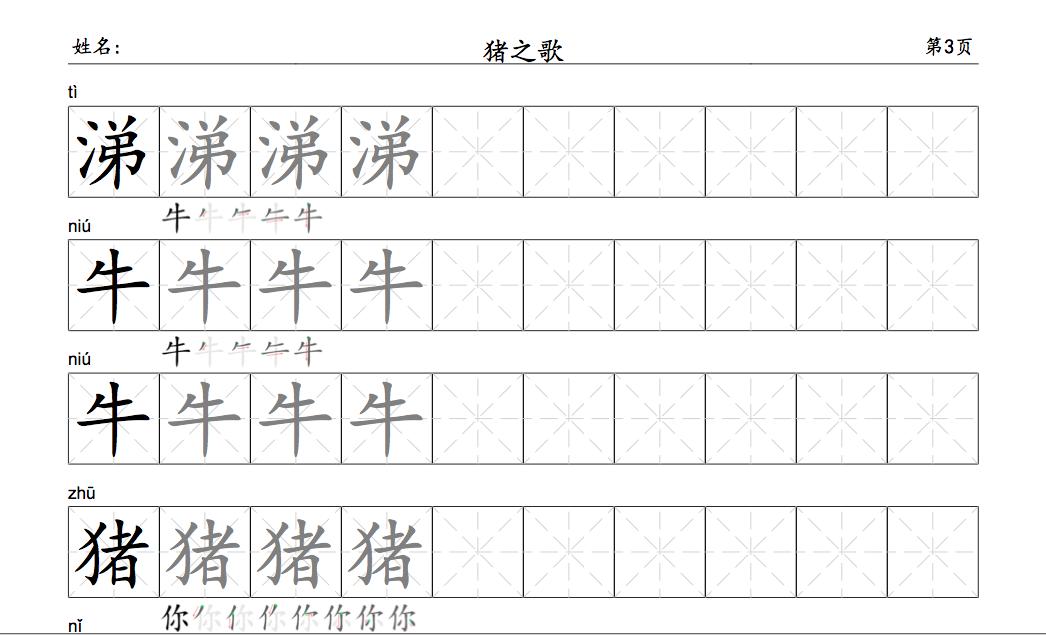 iting - How to improve my Chinese handwriting? - Chinese