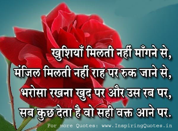 Motivational Quotes In Hindi. QuotesGram
