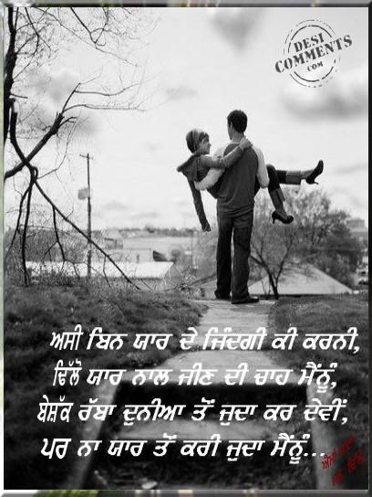 Punjabi Quotes For Him. QuotesGram