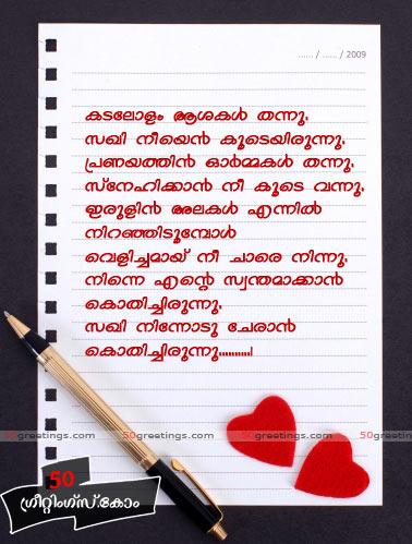 Love Letter Malayalam Movie