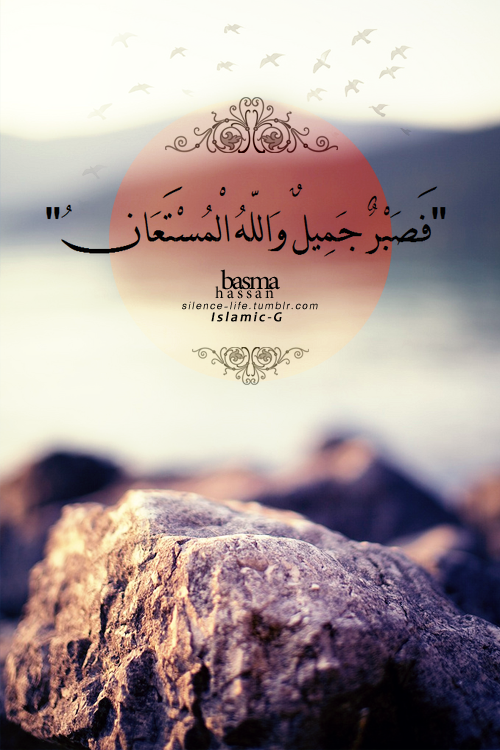 Islamic Quotes On Patience. QuotesGram