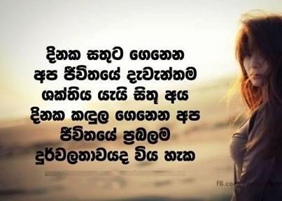 Sinhala Love Quotes Pictures to Pin on Pinterest - PinsDaddy
