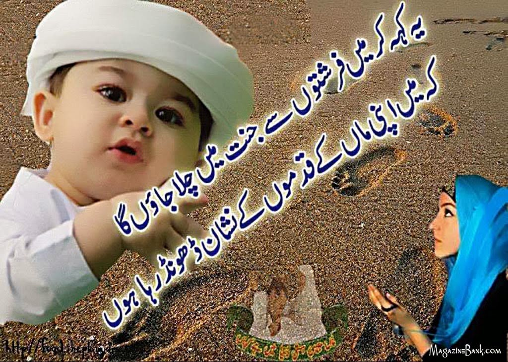 Mother Quotes From Daughter In Urdu Islam Mother And Daugh...
