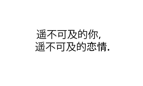 Chinese Love Quotes. QuotesGram