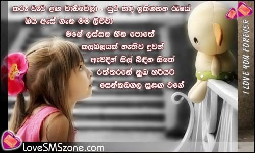 I Love You Quotes Sinhala : Sinhala Love Quotes. QuotesGram