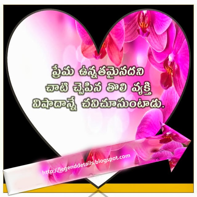Telugu Comedy Wallpapers With Quotes: Girl Frind Quotes In Telugu. QuotesGram