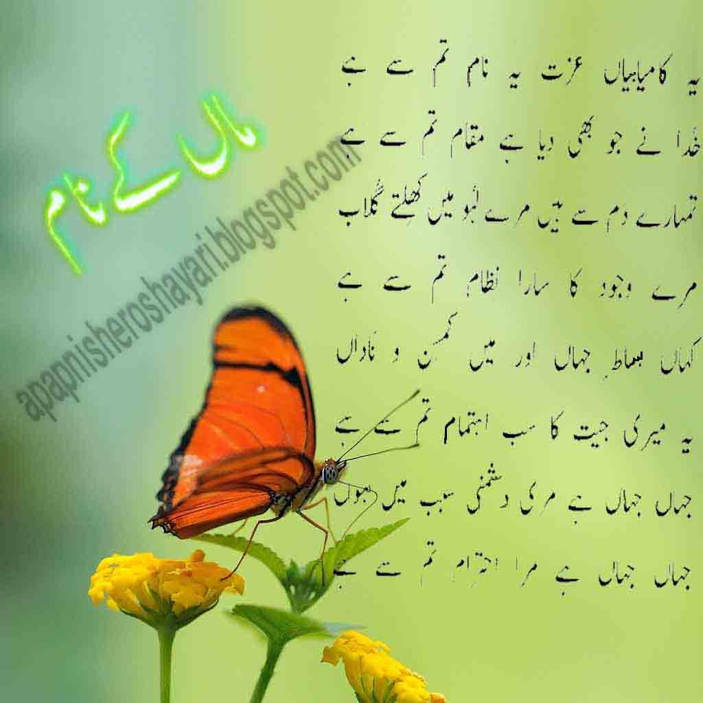 Maa Urdu Quotes. QuotesGram