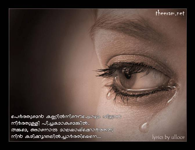 Malayalam Quotes About Life. QuotesGram