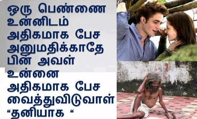 Tamil Funny Love Quotes : Tamil Movie Love Quotes. QuotesGram