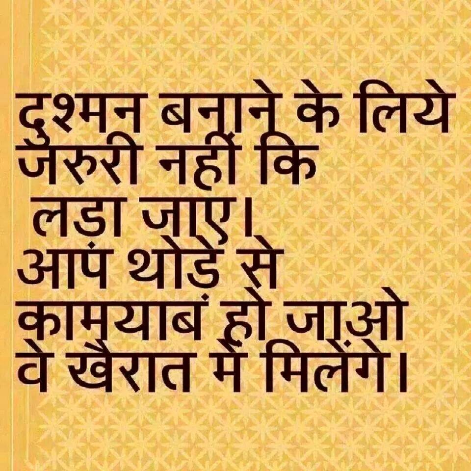 Quotes Of Love In Hindi: Motivational Love Quotes In Hindi. QuotesGram
