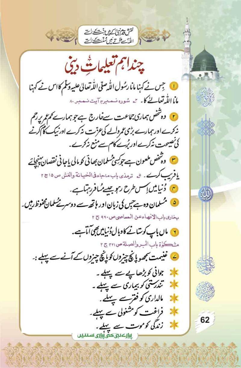 Islamic Quotes On Education. QuotesGram