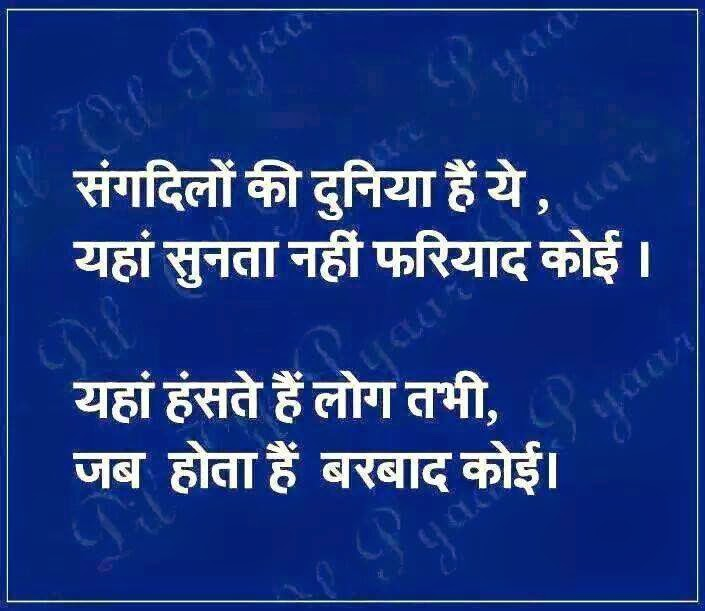 Heart Touching Inspiring Quotes About Life: Heart Touching Quotes In Hindi. QuotesGram