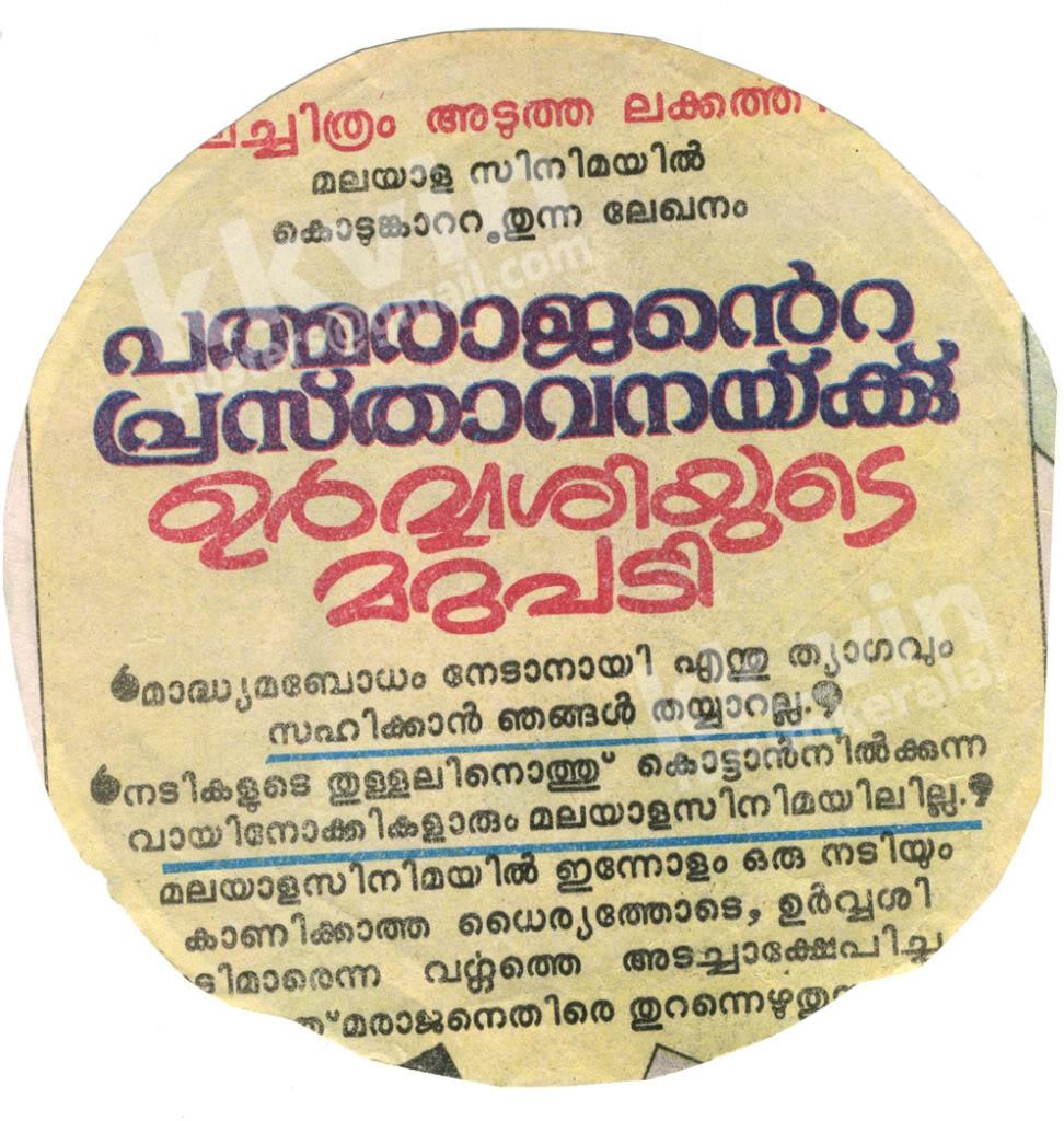 Serious Quotes: Serious Quotes Malayalam. QuotesGram