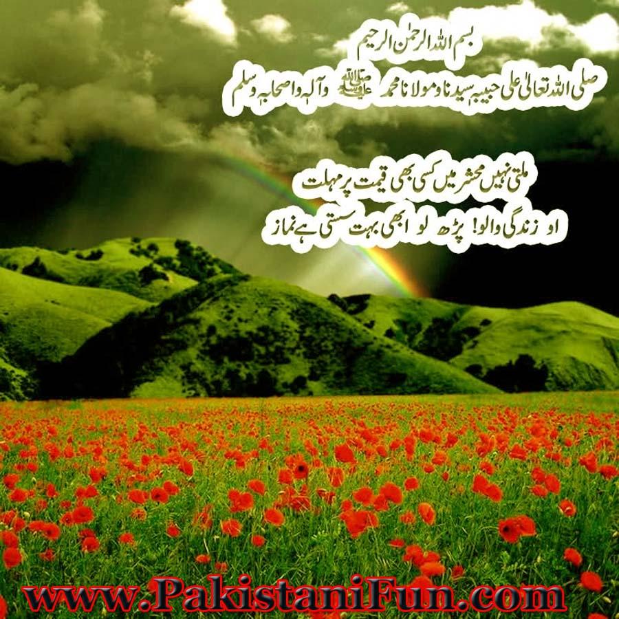 Latest Islamic Urdu Quotes. QuotesGram