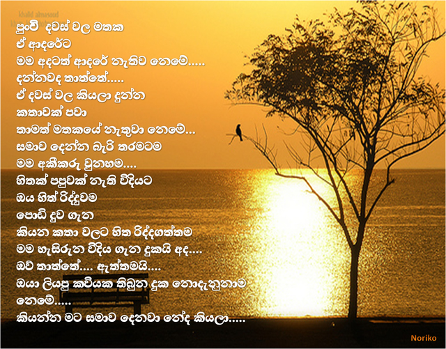 Viraha Nisadas: Sinhala Quotes For Brothers. QuotesGram
