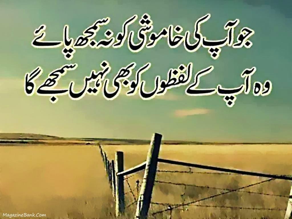 Sad Love Quotes And Sayings Quotesgram: Quotes About Love Urdu. QuotesGram
