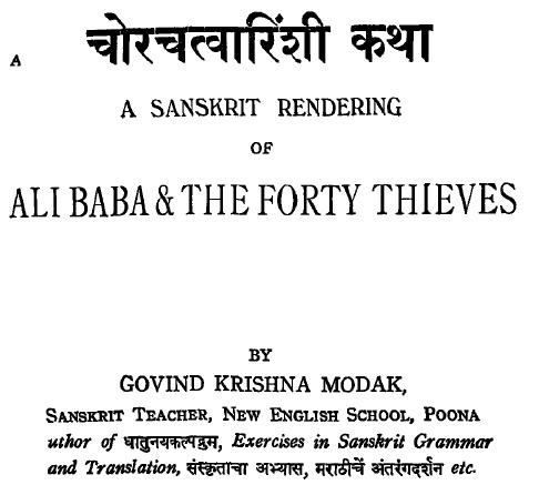 sanskrit school essay on tree Sanskrit essays in sanskrit language on tree house english language and composition essay valuation essay on gap year after high school paragraph essay.