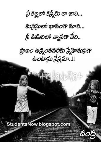 relationship quotes telugu quotesgram