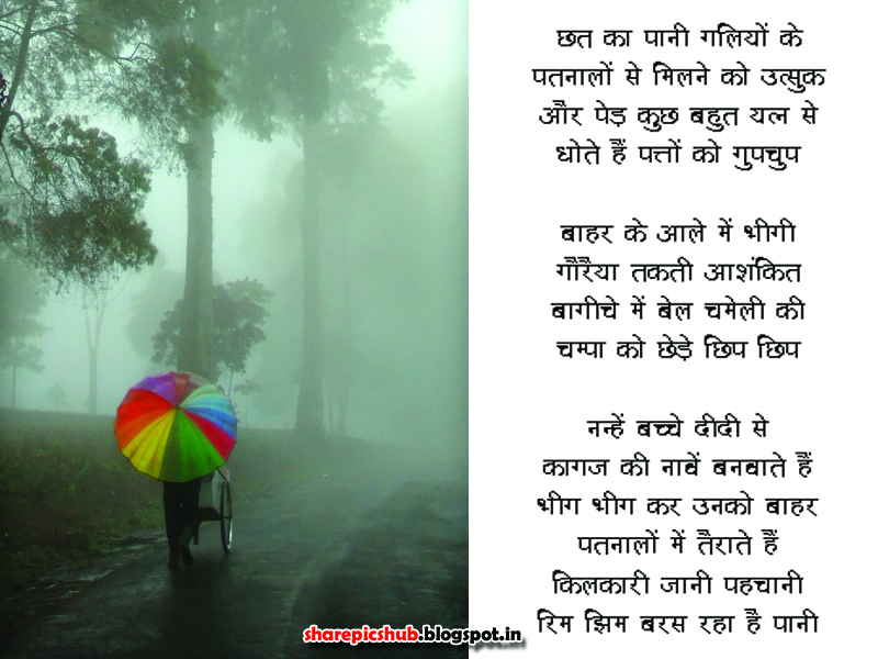 hindi quotes on rain  quotesgram