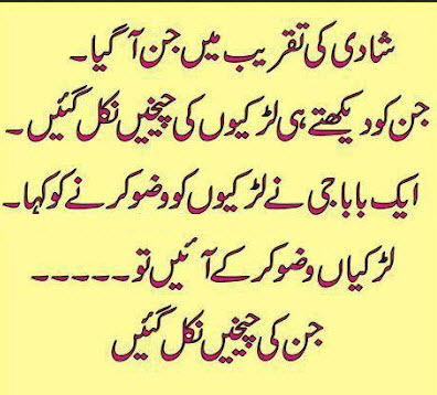 Funny Jokes In Urdu For Girls Urdu Love Quote...