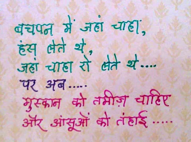 In English Hindi Quotes About Life Quotesgram: Hindi Sweet Quotes. QuotesGram