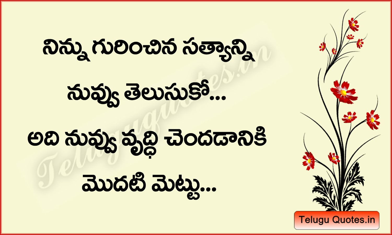 Telugu famous quotes about me quotesgram for Cuisine meaning in telugu