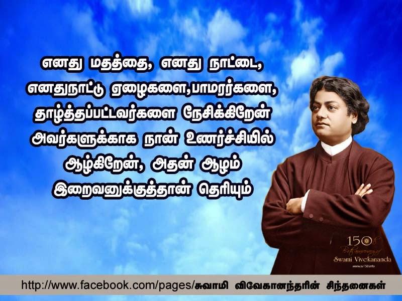 swami vivekananda tamil quotes - photo #17