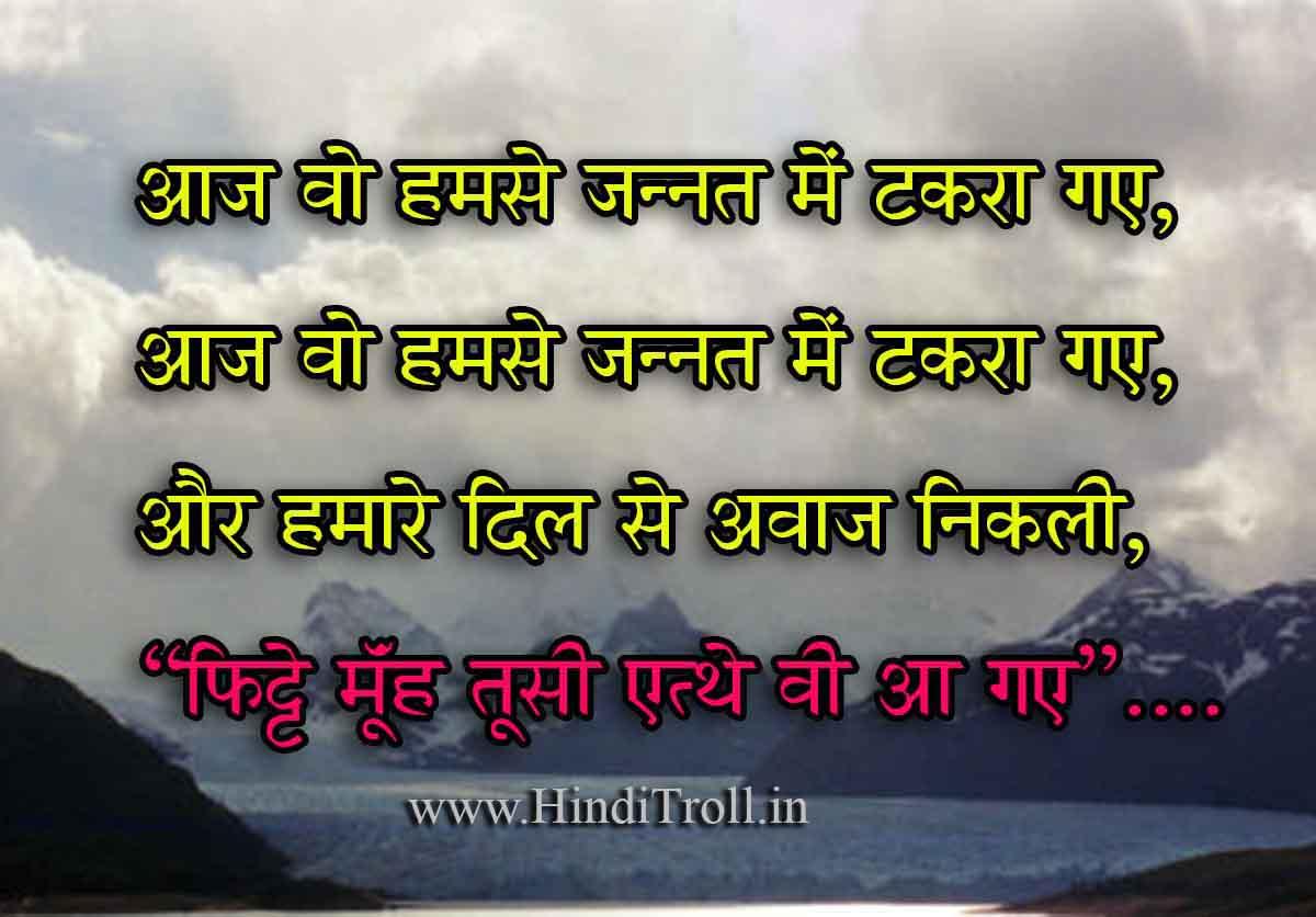 Funny Hindi Quotes Quotesgram