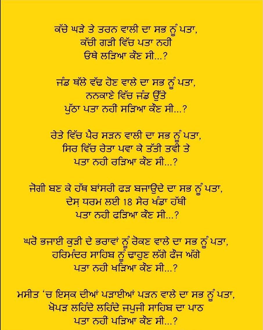 guru gobind singh quotes quotesgram