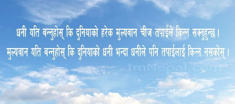 Funny Nepali Quotes For Facebook: Nepali Love Quotes. QuotesGram