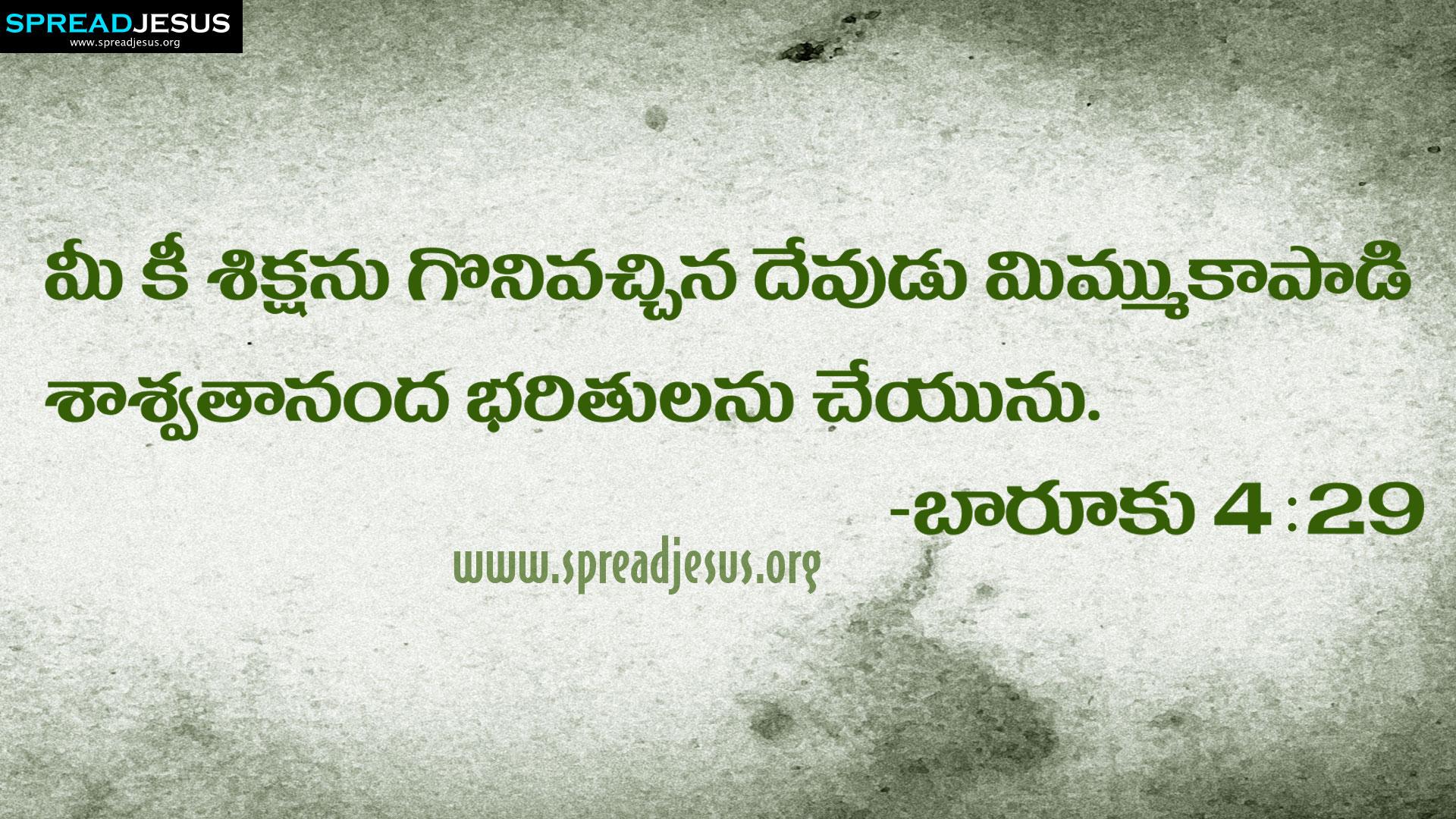 Jesus Telugu Quotes On Love Quotesgram