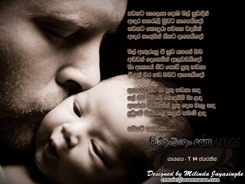 Fathers Day Quotes from Daughter in Sinhala