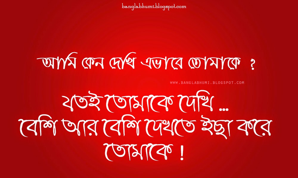 Love Quotes For Him Bengali : Sweet Love Quotes In Bengali Valentine Day Source Follow Us Source