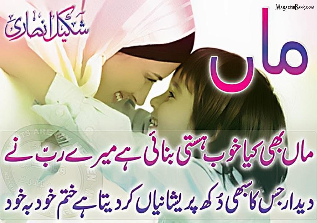 written speech on mothers day in urdu Mothers day speech in urdu - angrez chahay kese bhi hon magar aik baat tou mannay wali hai ke unhon ne maa jese mutbar rishtay ke liye aik special day tou muqarar kiya.