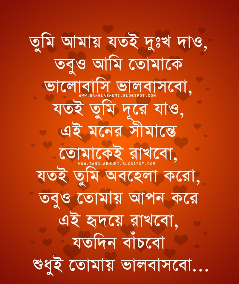 Image Result For Inspirational Love Quotes In Bengali