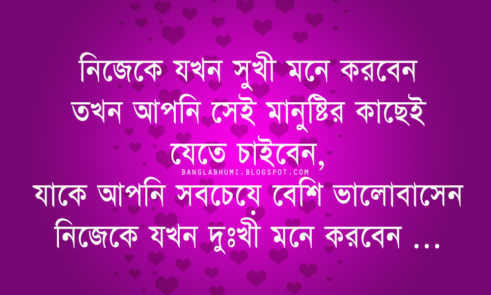 Sad Love Wallpaper Bangla : Bangla Sad Love Quotes. QuotesGram