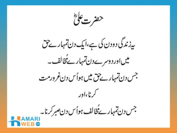 hazrat ali quotes in english pdf