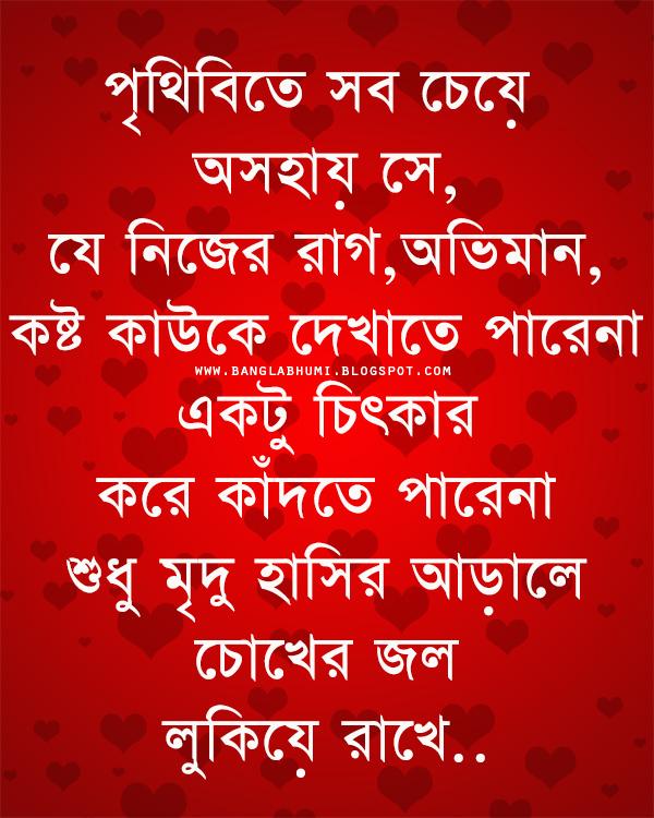 Miss You Sad Love Quotes: Bangla Romantic Quotes. QuotesGram