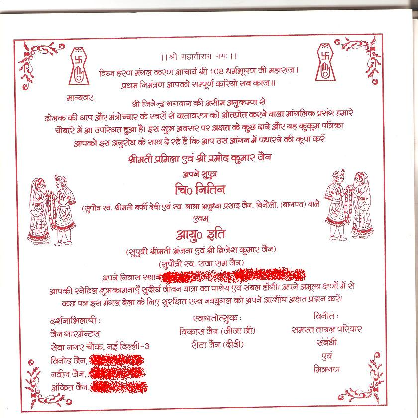 894065185 right_hin wordings for wedding cards in hindi bridal dagh,Marriage Invitation In Hindi Language